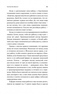 фото страниц Элегия Хиллбилли #8