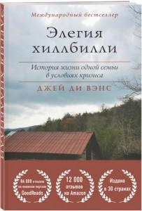 Книга Элегия Хиллбилли
