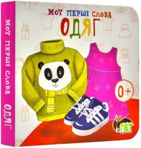 Книга Мої перші слова. Одяг