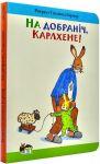 Книга На добраніч, Карлхене!