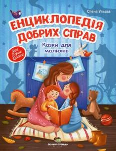 Книга Енциклопедія добрих справ. Казки для малюків