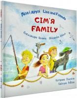 Книга Lisa and Friends. Family / Ліза і друзі. Сім'я