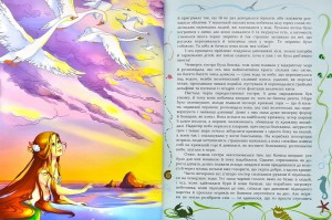 фото страниц Чарівні казки #6