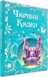 Книга Чарівні казки