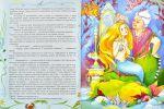 фото страниц Чарівні казки #7