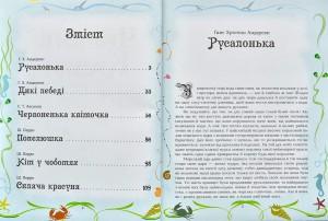 фото страниц Чарівні казки #3