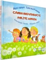 Книга Lisa and Friends. Polite Words / Ліза і друзі. Слова ввічливості
