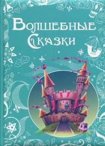 Книга Волшебные сказки
