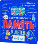 Книга Книга о том, как тренировать память у детей 4-6 лет