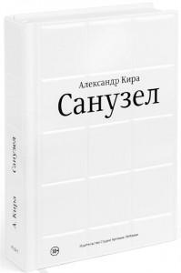 Книга Санузел