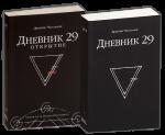 Книга Дневник 29 (суперкомплект из 2 книг)