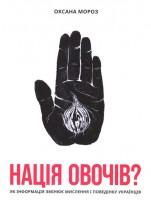 Книга Нація овочів? Як інформація змінює мислення і поведінку українців
