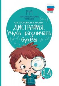 Книга Дисграфия. Учусь различать буквы. 1-4 классы