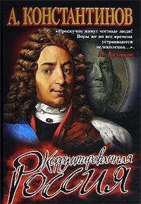 Книга Коррумпированная Россия