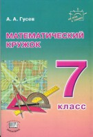 Книга Математический кружок. 7 класс