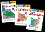 Книга Kumon. Вік 5-6-7 (суперкомплект з 3 книг)