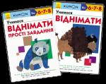 Книга Kumon. Вік 6-7-8 (суперкомплект з 2 книг)