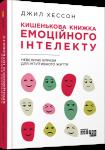 Кишенькова книжка емоційного інтелекту