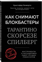 Книга Как снимают блокбастеры Тарантино, Скорсезе, Спилберг