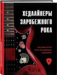 Книга Хедлайнеры зарубежного рока: истории групп и их легендарных альбомов