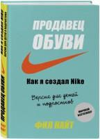 Книга Продавец обуви. Как я создал Nike. Версия для детей и подростков