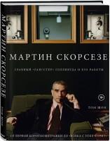 Книга Мартин Скорсезе. Главный 'гангстер' Голливуда и его работы