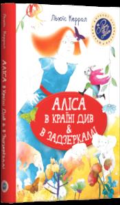 Книга Аліса в Країні Див / в Задзеркаллі