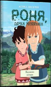 Книга Роня, дочка розбійника. Книга 3. Ведмежа печера