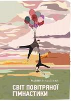Книга Світ повітряної гімнастики