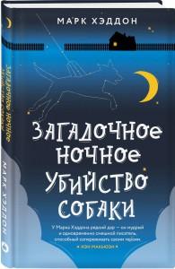 Книга Загадочное ночное убийство собаки