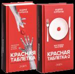 Книга Красная таблетка (суперкомплект из 2 книг)