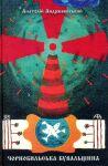 Книга Чорнобильська бувальщина