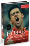 Книга Новак Джокович - герой тенниса и лицо Сербии