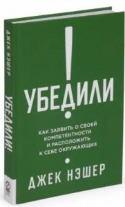 Книга Убедили! Как заявить о своей компетентности и расположить к себе окружающих