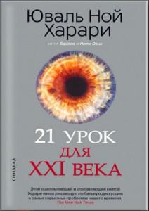 Книга 21 урок для 21 века