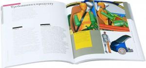 фото страниц Фундаментальные основы дизайна продукции #4