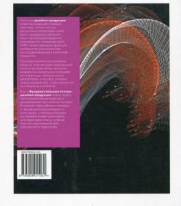 фото страниц Фундаментальные основы дизайна продукции #7