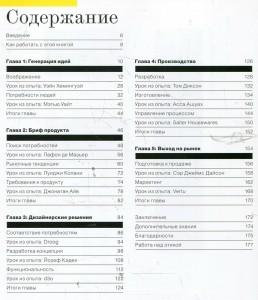 фото страниц Фундаментальные основы дизайна продукции #2