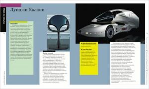фото страниц Фундаментальные основы дизайна продукции #5