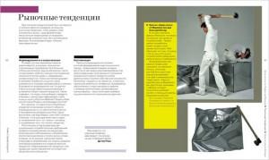 фото страниц Фундаментальные основы дизайна продукции #6