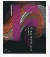 Книга Фундаментальные основы дизайна продукции