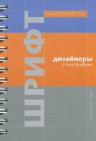 Книга Шрифт-Конструктор. Дизайнеры о типографике
