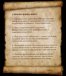 фото страниц Официальная поваренная книга «World of Warcraft» #2