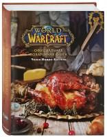 Книга Официальная поваренная книга «World of Warcraft»