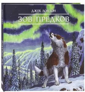 Книга Зов предков