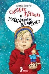 Книга Светлик Тучкин и украденные каникулы
