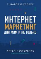 Книга Интернет-маркетинг для МЛМ и не только. 7 шагов к успеху