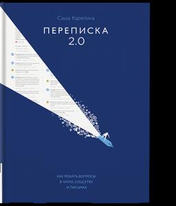 Книга Переписка 2.0. Как решать вопросы в чатах, соцсетях и письмах