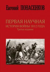 фото страниц Первая научная история войны 1812 года #3