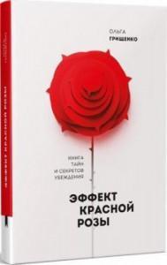 Книга Эффект красной розы. Книга тайн и секретов убеждения
